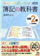 簿記の教科書日商2級工業簿記第4版