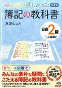 簿記の教科書日商2級工業簿記第4版 [ 滝澤ななみ ]