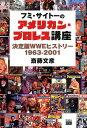 フミ・サイトーのアメリカン・プロレス講座 決定版WWEヒストリー1963-2001 [ 斎藤文彦 ]