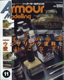 Armour Modelling (アーマーモデリング) 2017年 11月号 [雑誌]