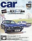 car MAGAZINE (カーマガジン) 2017年 11月号 [雑誌]