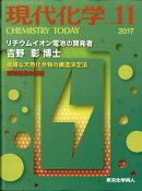 現代化学 2017年 11月号 [雑誌]