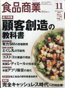 食品商業 2017年 11月号 [雑誌]