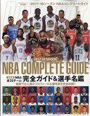 ダンクシュート増刊 2017-18 SEASON NBA COMPLETE GUIDE (コンプリートガイド) 2017年 11月号 [雑誌]