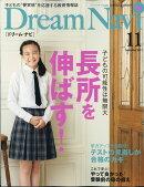 Dream Navi (ドリームナビ) 2017年 11月号 [雑誌]