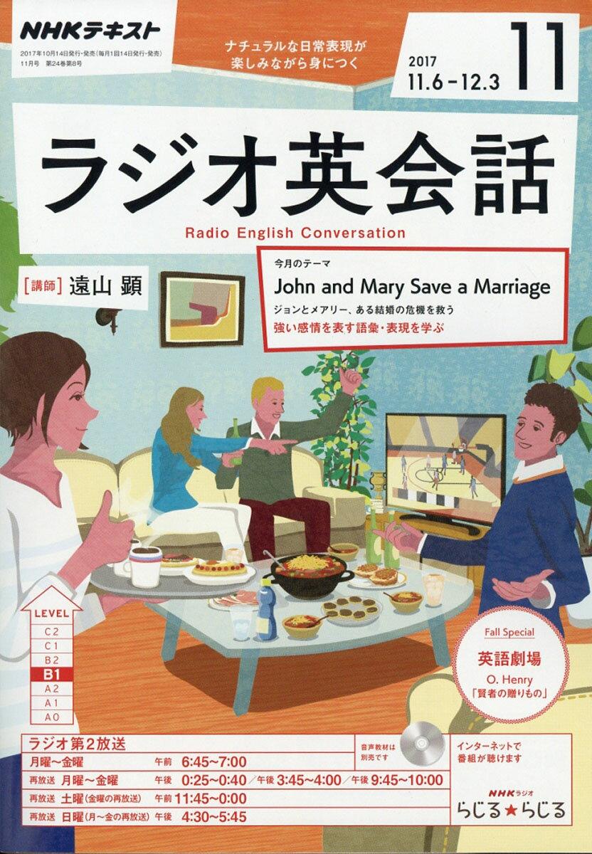 NHK ラジオ ラジオ英会話 2017年 11月号 [雑誌]
