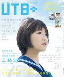 UTB+ (アップトゥボーイ プラス) vol.40