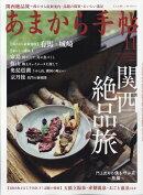 あまから手帖 2017年 11月号 [雑誌]