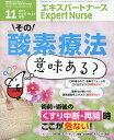 Expert Nurse (エキスパートナース) 2017年 11月号 [雑誌]