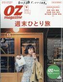 OZ magazine Petit (オズマガジンプチ) 2017年 11月号 [雑誌]