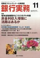 銀行実務 2017年 11月号 [雑誌]