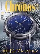 Chronos (クロノス) 日本版 2017年 11月号 [雑誌]