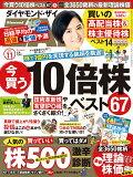 ダイヤモンドZAI(ザイ) 2017年 11 月号 [雑誌](今買う10倍株 ベスト67)