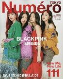 Numero TOKYO (ヌメロ・トウキョウ) BLACK PINK (ブラックピンク) 特別表紙版 2017年 11月号 [雑誌]