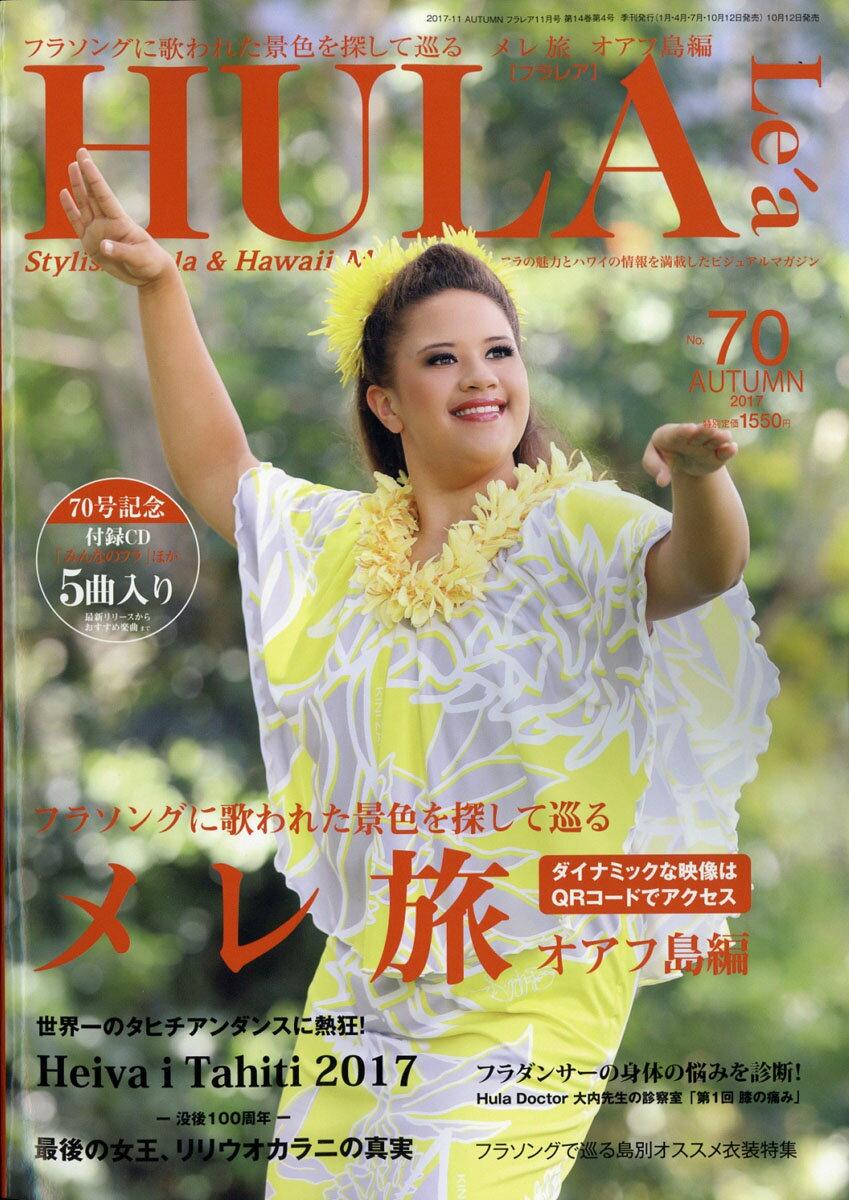 HULA Lea (フラレア) 2017年 11月号 [雑誌]