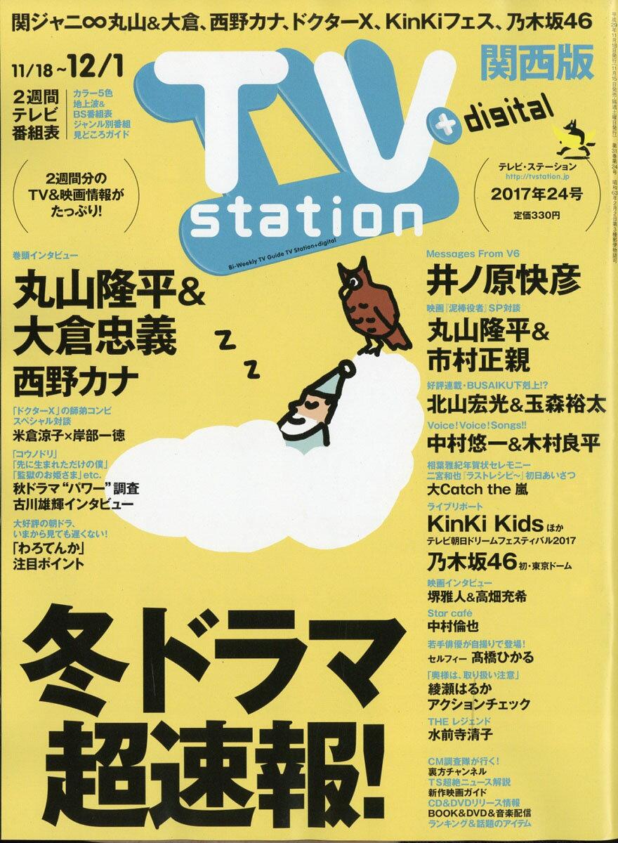 TV station (テレビステーション) 関西版 2017年 11/18号 [雑誌]
