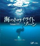 海のトワイライトゾーン 神秘の海域 に潜る【Blu-ray】