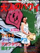 大人のハワイLUXE Vol.38