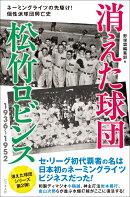 消えた球団 松竹ロビンス1936〜1952