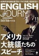 ENGLISH JOURNAL (イングリッシュジャーナル) 2018年 11月号 [雑誌]
