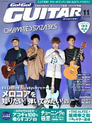 Go!Go!GUITAR2018年11月号