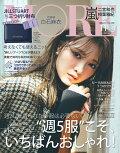 【予約】付録別色Ver.MORE 集英社オリジナル 2018年 11月号 [雑誌]