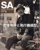SCALE AVIATION (スケールアヴィエーション) 2018年 11月号 [雑誌]