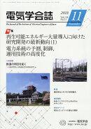 電気学会誌 2018年 11月号 [雑誌]