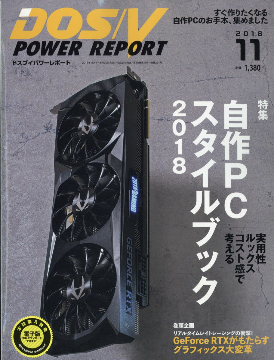 DOS/V POWER REPORT (ドス ブイ パワー レポート) 2018年 11月号 [雑誌]