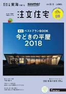 SUUMO注文住宅 東海で建てる 2018年 秋冬号 [雑誌]