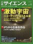日経 サイエンス 2018年 11月号 [雑誌]