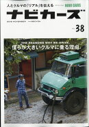 NAVI CARS (ナビカーズ) 2018年 11月号 [雑誌]