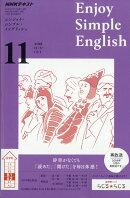 Enjoy Simple English (エンジョイ・シンプル・イングリッシュ) 2018年 11月号 [雑誌]