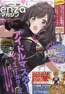 enza (エンザ) マガジン Vol.2 2018年 11月号 [雑誌]