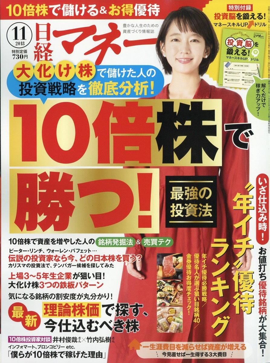 日経マネー 2018年 11月号 [雑誌]