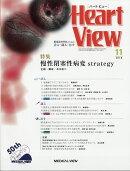 Heart View (ハート ビュー) 2018年 11月号 [雑誌]