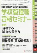 別冊 教職研修 2018年 11月号 [雑誌]