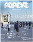 POPEYE (ポパイ) 2018年 11月号 [雑誌]