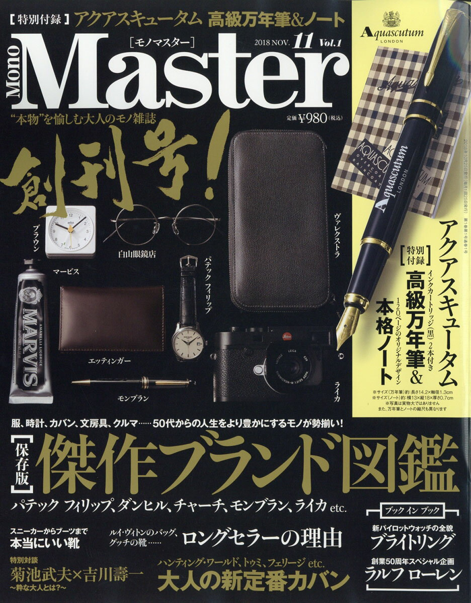 Mono Master 2018年 11月号 [雑誌]