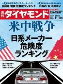 週刊ダイヤモンド 2018年 11/24 号 [雑誌] (米中戦争 日系メーカー 危険度ランキ ング)