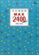 中学英単語MAX2400limited