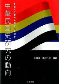 中華民国史研究の動向 中国と日本の中国近代史理解 [ 川島真 ]