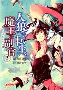人狼への転生、魔王の副官ーはじまりの章ー(2)