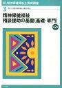 新・精神保健福祉士養成講座(3)第2版 [ 日本精神保健福祉士養成校協会 ]