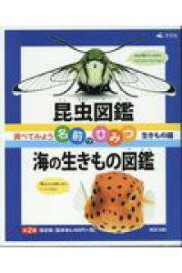 調べてみよう名前のひみつ生きもの編(全2巻) 昆虫図鑑・海の生きもの図鑑