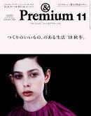 & Premium (アンド プレミアム) 2018年 11月号 [雑誌]