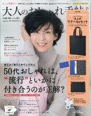 大人のおしゃれ手帖 2018年 11月号 [雑誌]