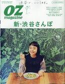 OZ magazine (オズマガジン) 2018年 11月号 [雑誌]