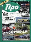 Tipo (ティーポ) 2018年 11月号 [雑誌]