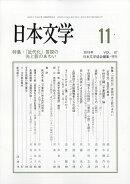 日本文学 2018年 11月号 [雑誌]